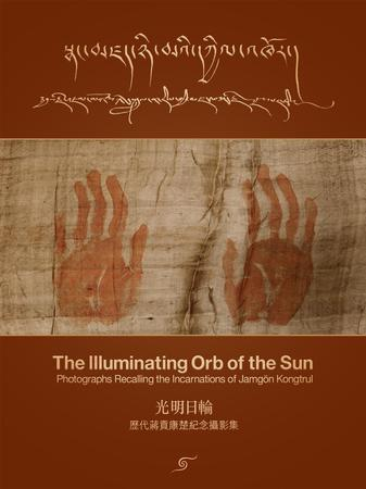 The Illuminating Orb of the Sun(光明日輪)